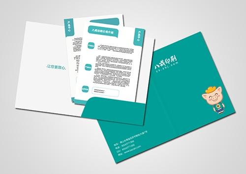 画册封套印刷定制
