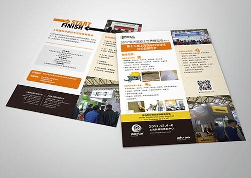 企业彩页印刷