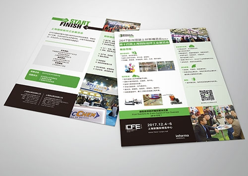公司彩页印刷