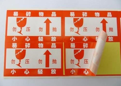 东莞贴纸印刷